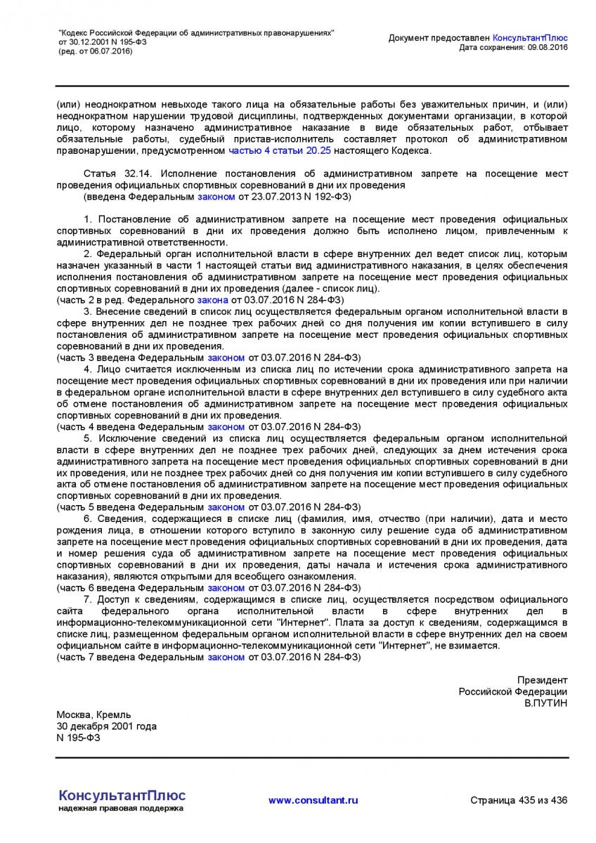 Kodeks-Rossijskoj-Federacii-ob-administrativnyh-pravonarushe-435