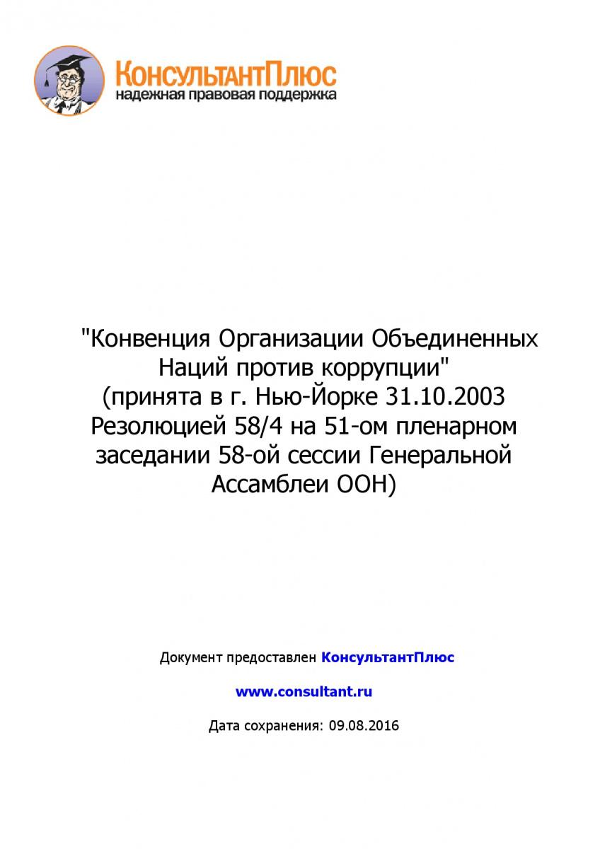 Konvenciya-Organizacii-Obedinennyh-Nacij-protiv-korrupcii-001