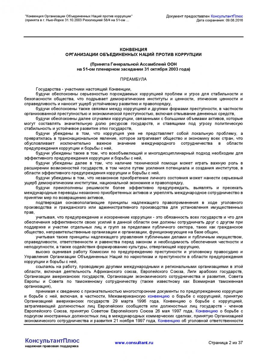 Konvenciya-Organizacii-Obedinennyh-Nacij-protiv-korrupcii-002