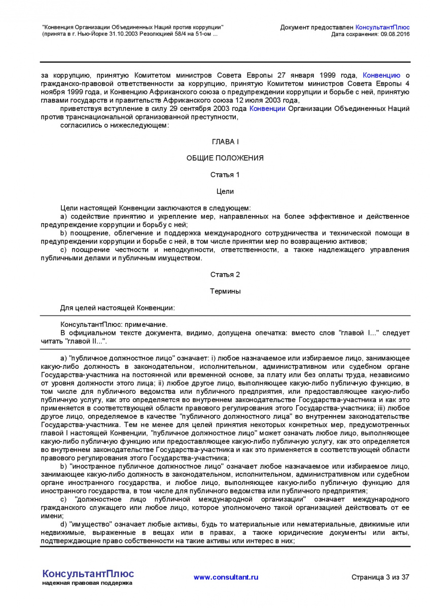 Konvenciya-Organizacii-Obedinennyh-Nacij-protiv-korrupcii-003