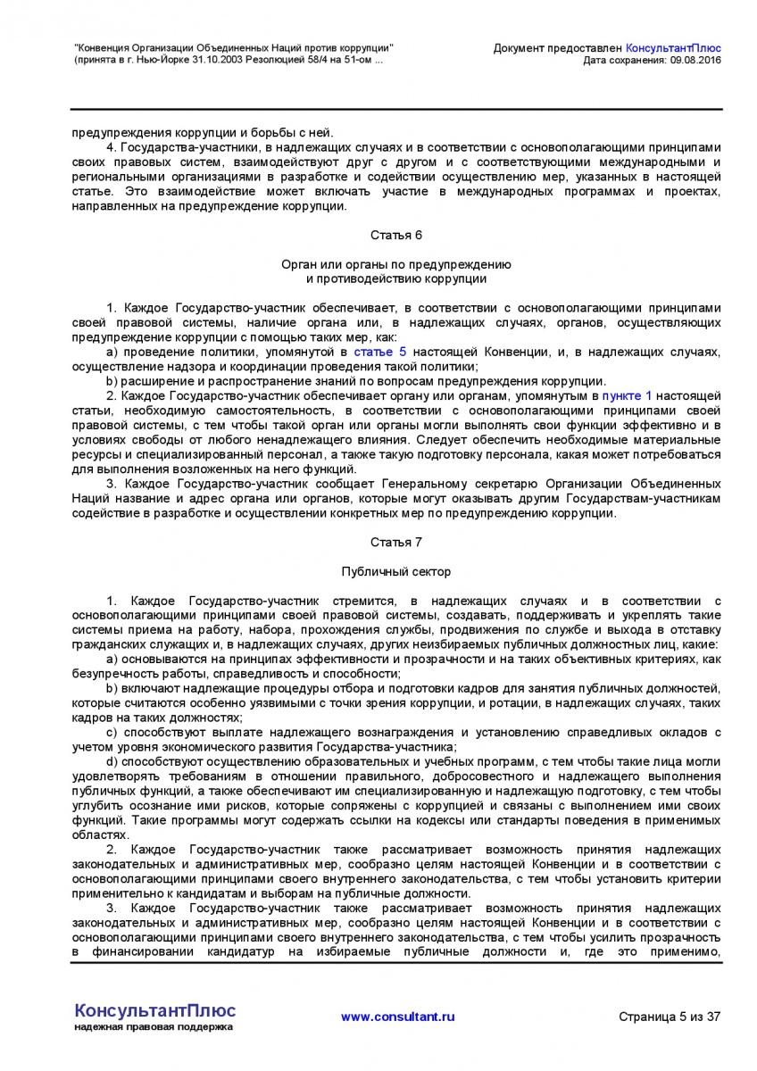 Konvenciya-Organizacii-Obedinennyh-Nacij-protiv-korrupcii-005