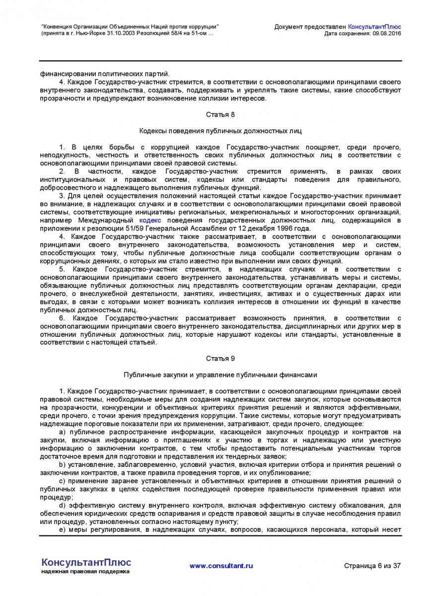 Konvenciya-Organizacii-Obedinennyh-Nacij-protiv-korrupcii-006