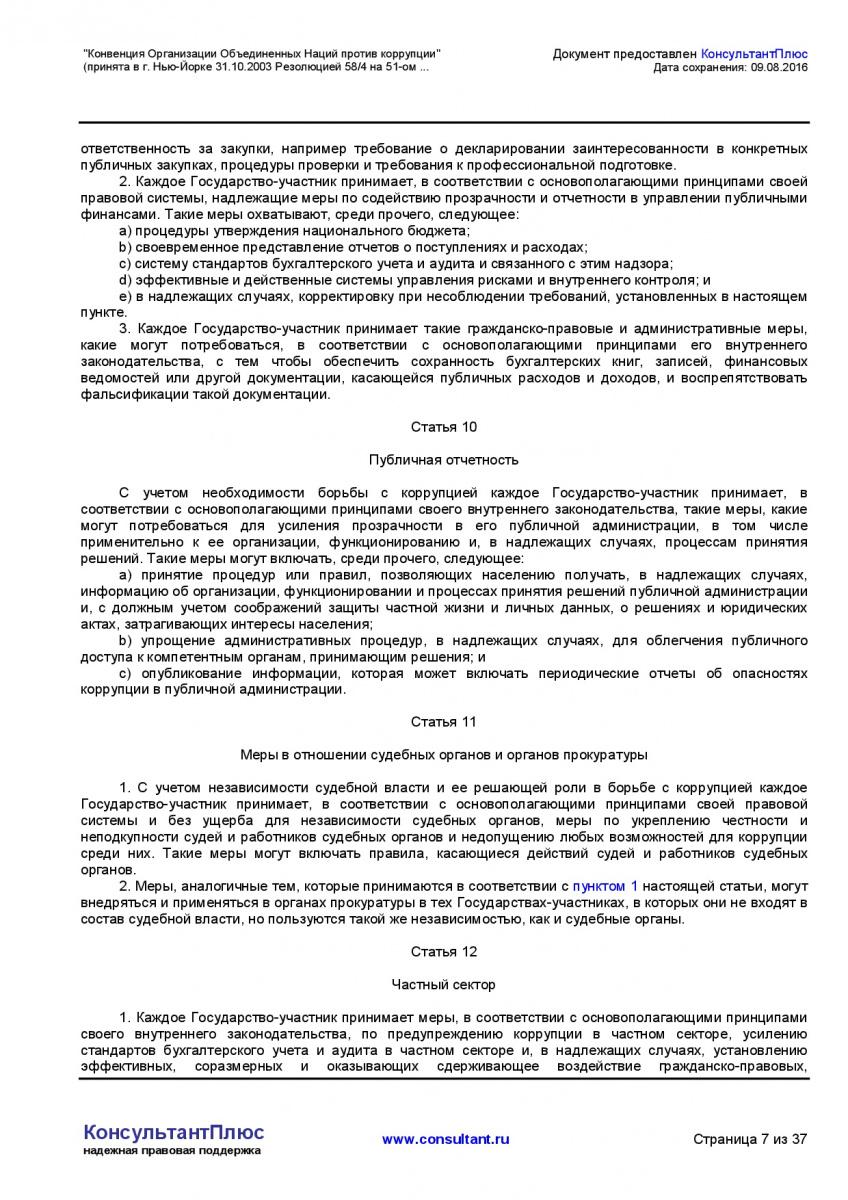 Konvenciya-Organizacii-Obedinennyh-Nacij-protiv-korrupcii-007