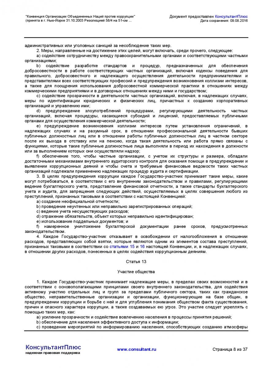 Konvenciya-Organizacii-Obedinennyh-Nacij-protiv-korrupcii-008