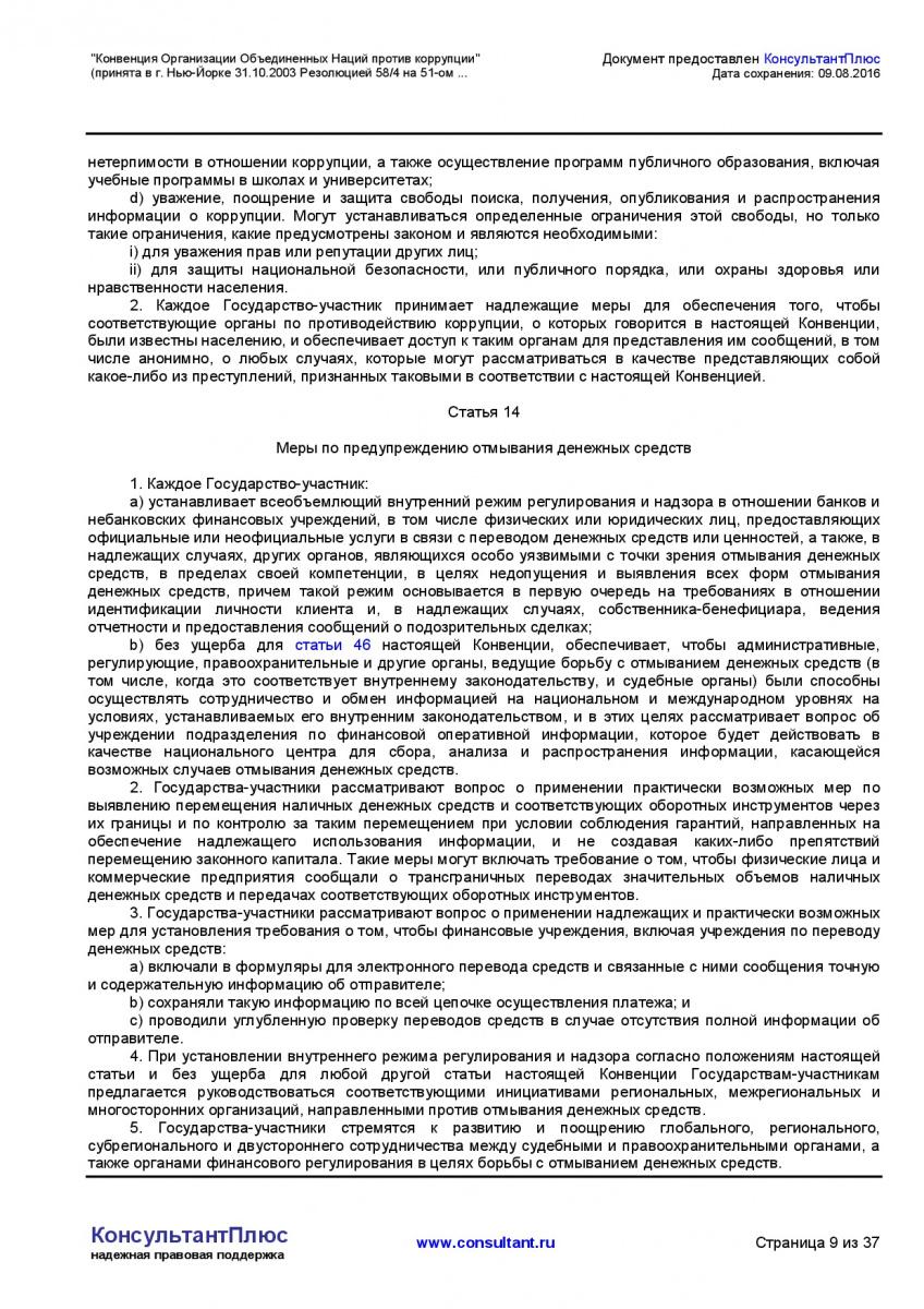 Konvenciya-Organizacii-Obedinennyh-Nacij-protiv-korrupcii-009