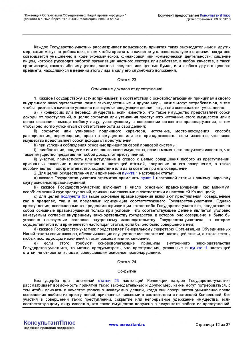 Konvenciya-Organizacii-Obedinennyh-Nacij-protiv-korrupcii-012