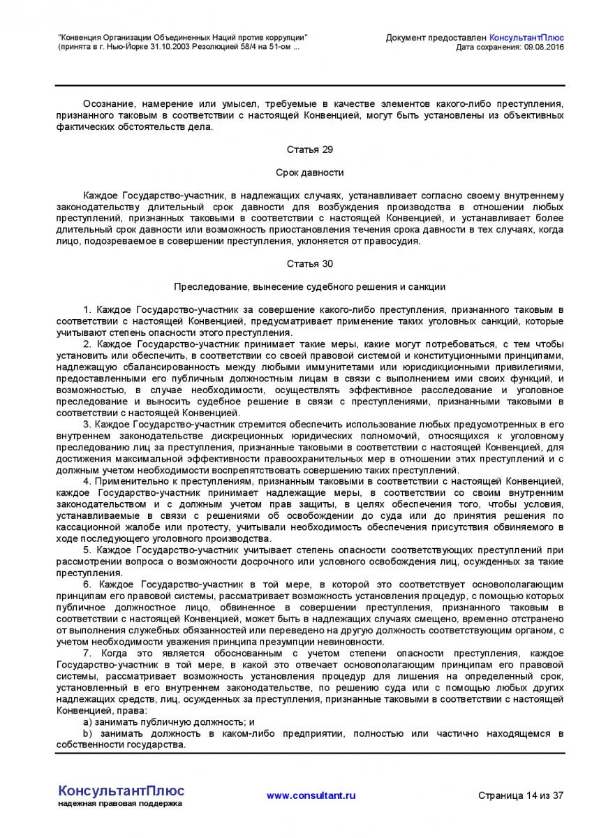 Konvenciya-Organizacii-Obedinennyh-Nacij-protiv-korrupcii-014