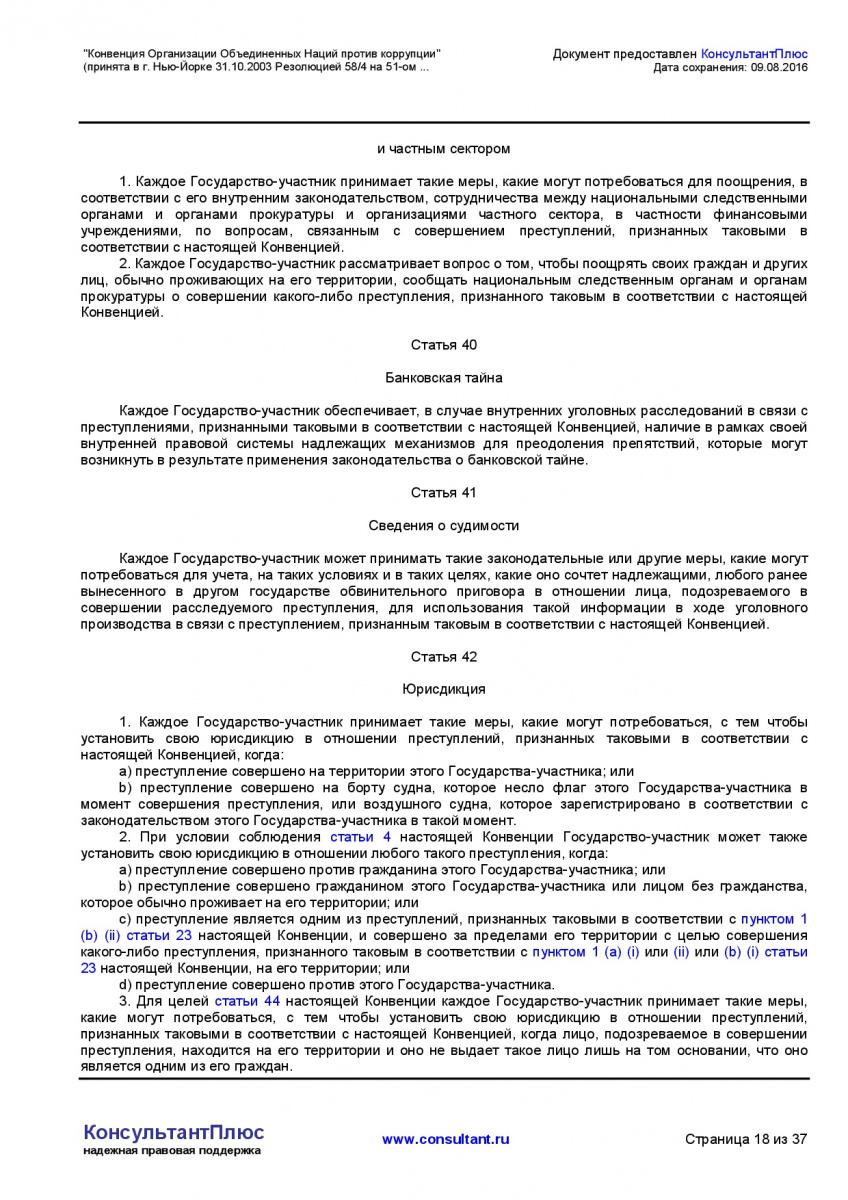 Konvenciya-Organizacii-Obedinennyh-Nacij-protiv-korrupcii-018