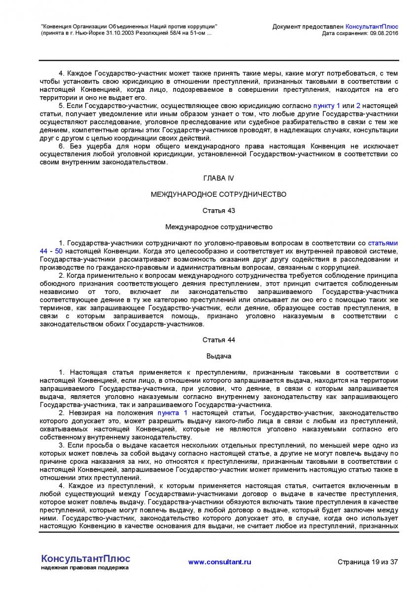 Konvenciya-Organizacii-Obedinennyh-Nacij-protiv-korrupcii-019