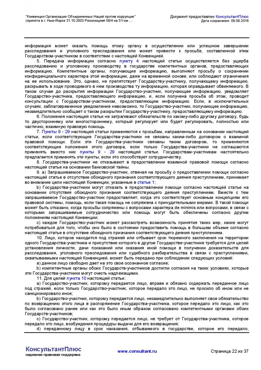 Konvenciya-Organizacii-Obedinennyh-Nacij-protiv-korrupcii-022