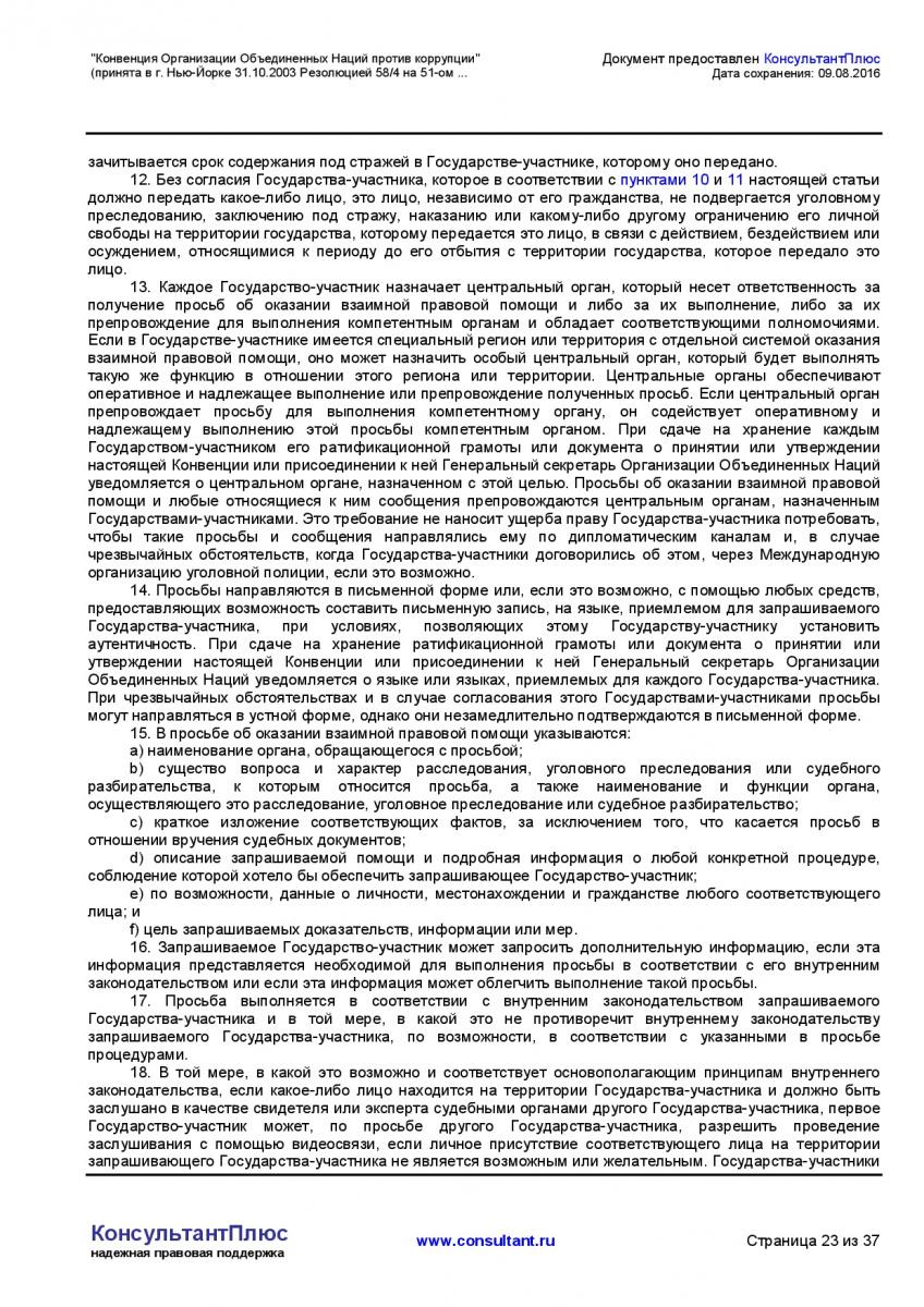 Konvenciya-Organizacii-Obedinennyh-Nacij-protiv-korrupcii-023
