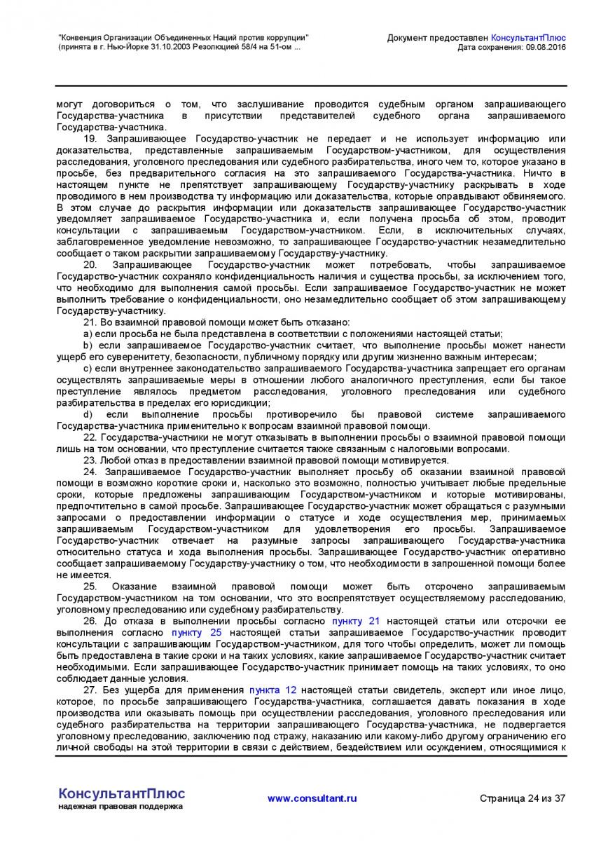 Konvenciya-Organizacii-Obedinennyh-Nacij-protiv-korrupcii-024