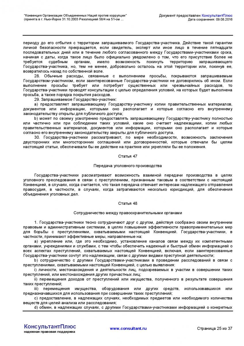 Konvenciya-Organizacii-Obedinennyh-Nacij-protiv-korrupcii-025
