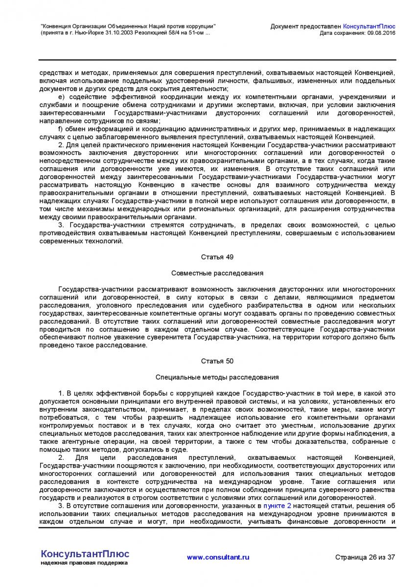 Konvenciya-Organizacii-Obedinennyh-Nacij-protiv-korrupcii-026