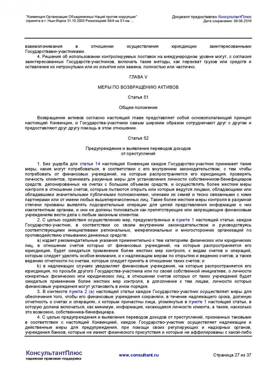 Konvenciya-Organizacii-Obedinennyh-Nacij-protiv-korrupcii-027