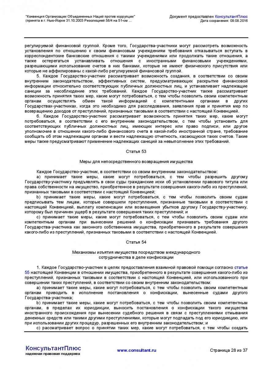 Konvenciya-Organizacii-Obedinennyh-Nacij-protiv-korrupcii-028