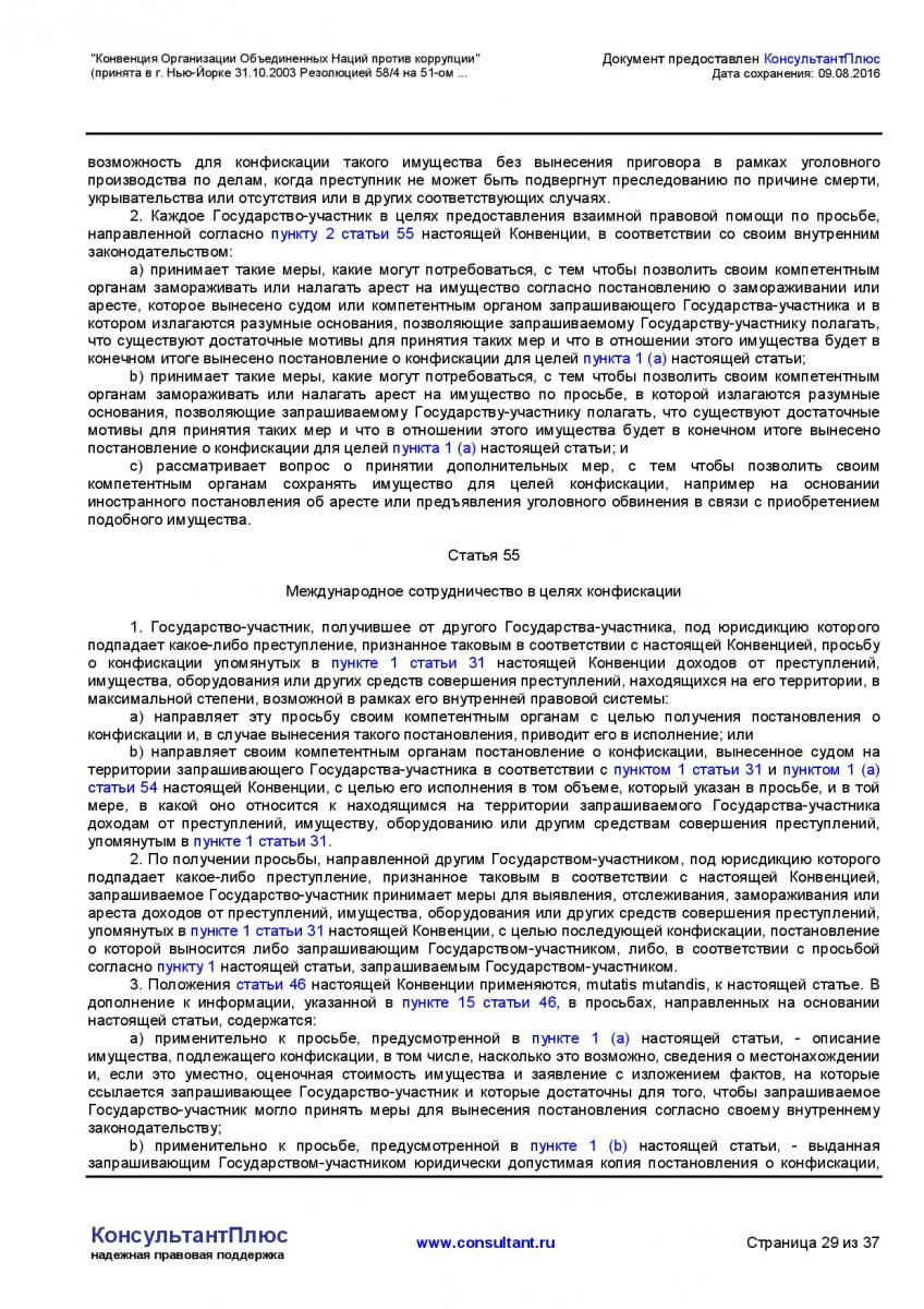 Konvenciya-Organizacii-Obedinennyh-Nacij-protiv-korrupcii-029