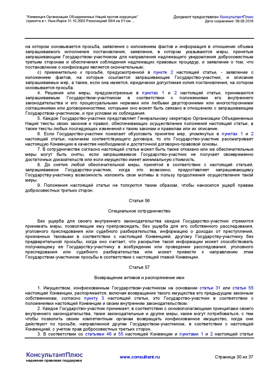 Konvenciya-Organizacii-Obedinennyh-Nacij-protiv-korrupcii-030