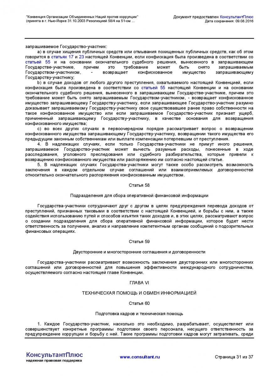Konvenciya-Organizacii-Obedinennyh-Nacij-protiv-korrupcii-031