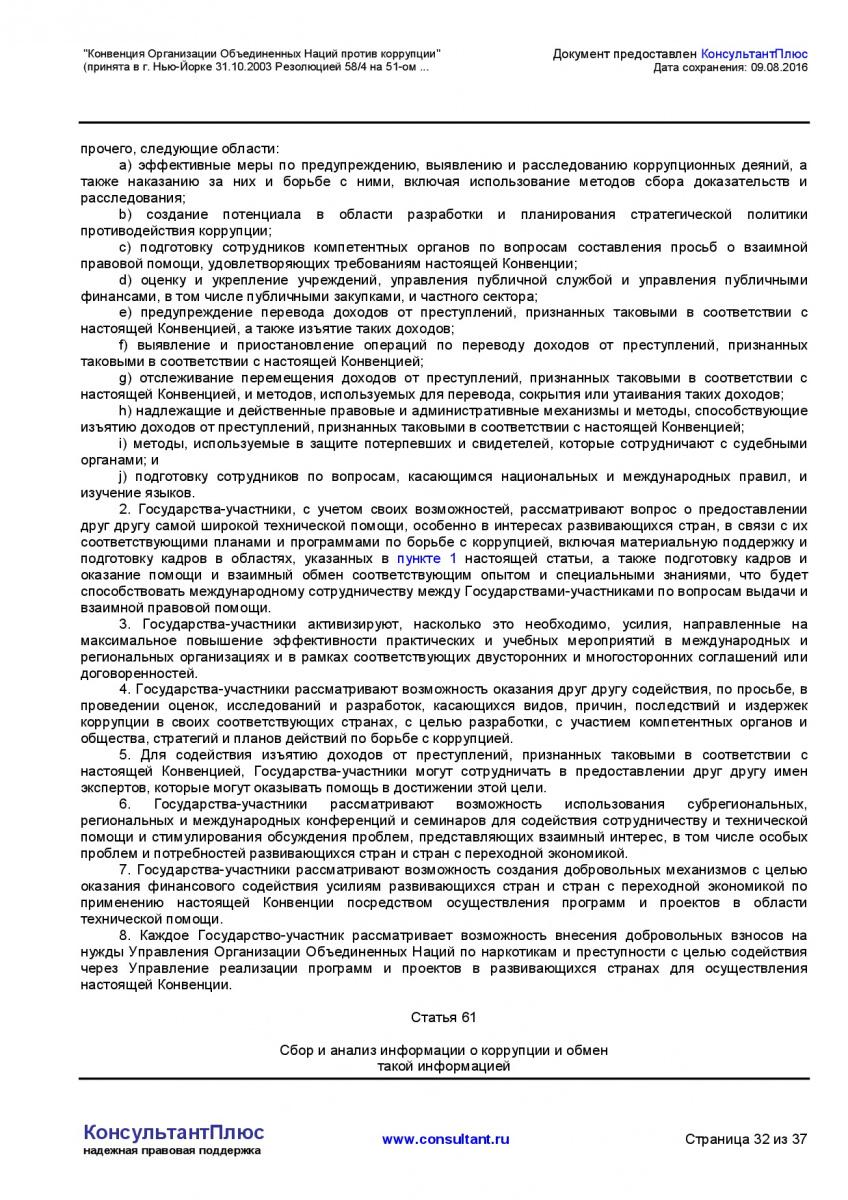 Konvenciya-Organizacii-Obedinennyh-Nacij-protiv-korrupcii-032