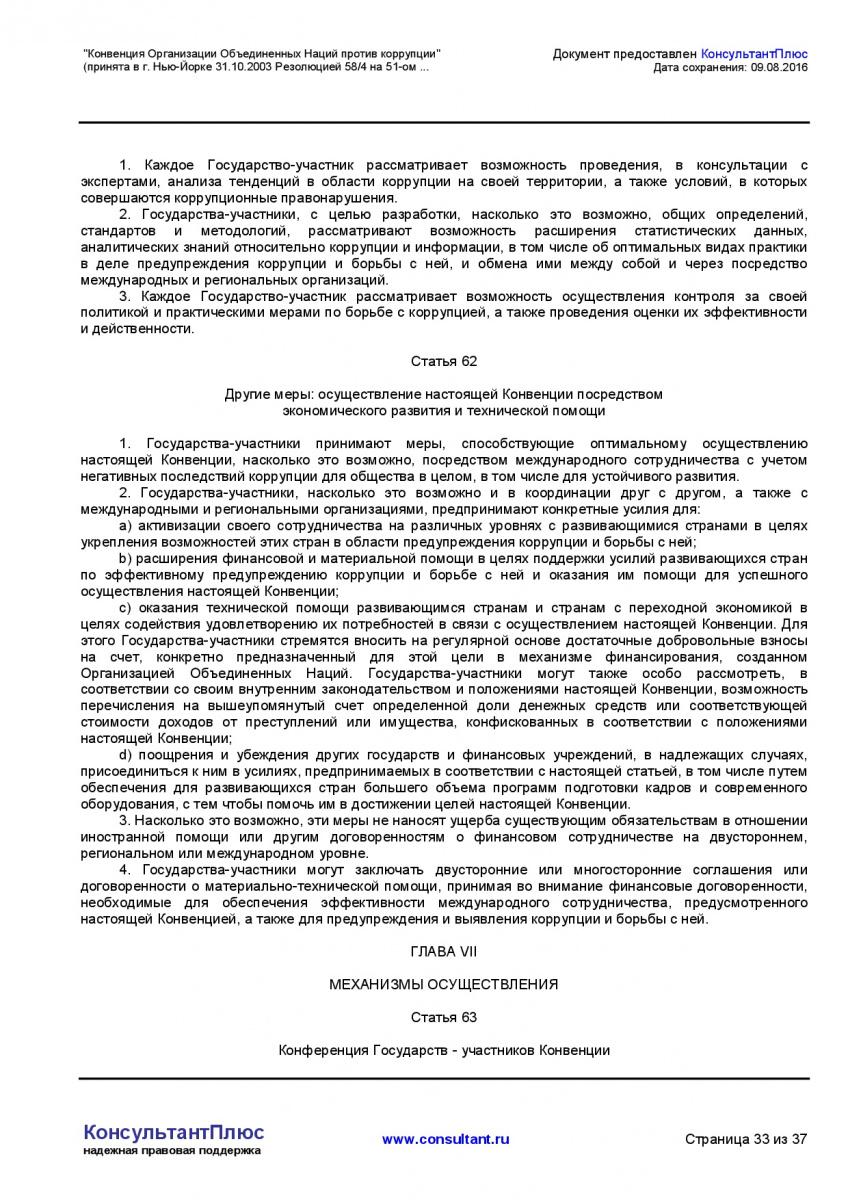 Konvenciya-Organizacii-Obedinennyh-Nacij-protiv-korrupcii-033