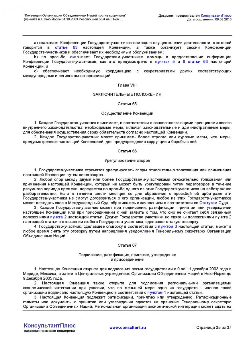 Konvenciya-Organizacii-Obedinennyh-Nacij-protiv-korrupcii-035