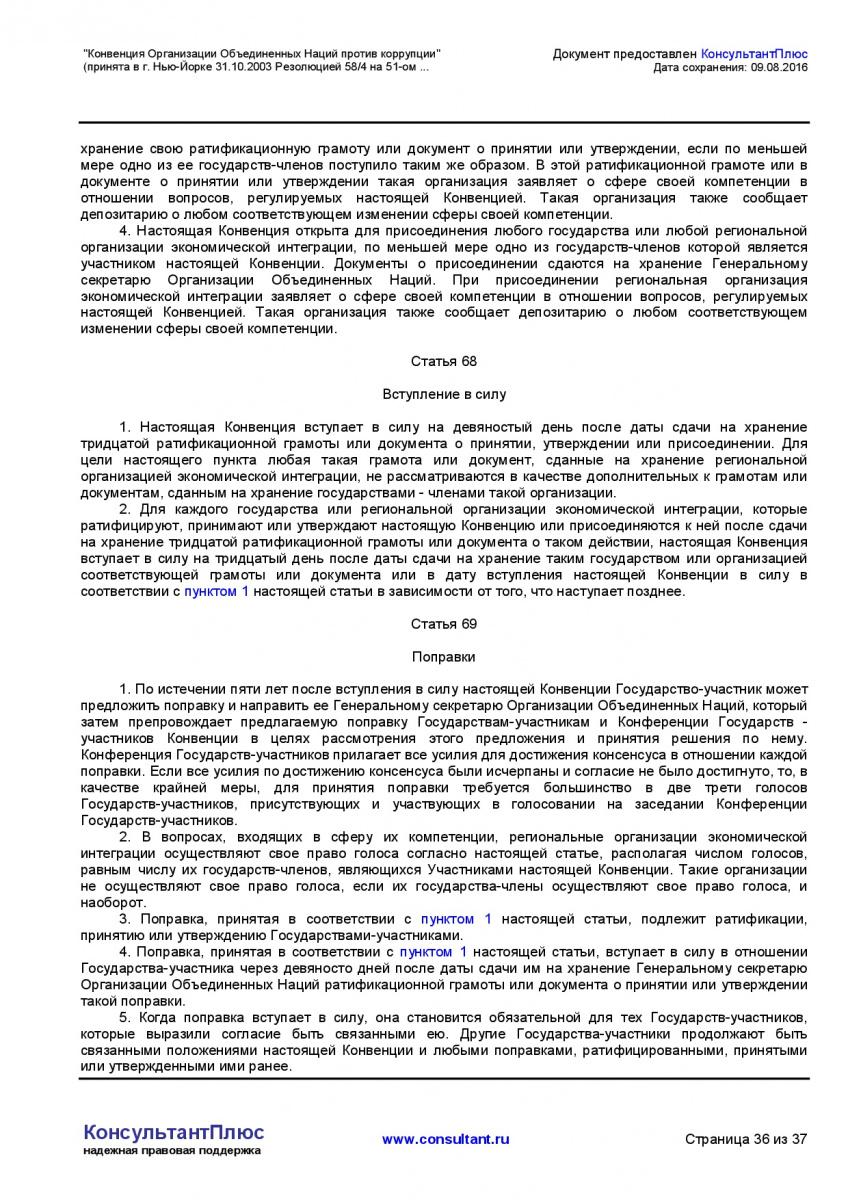Konvenciya-Organizacii-Obedinennyh-Nacij-protiv-korrupcii-036