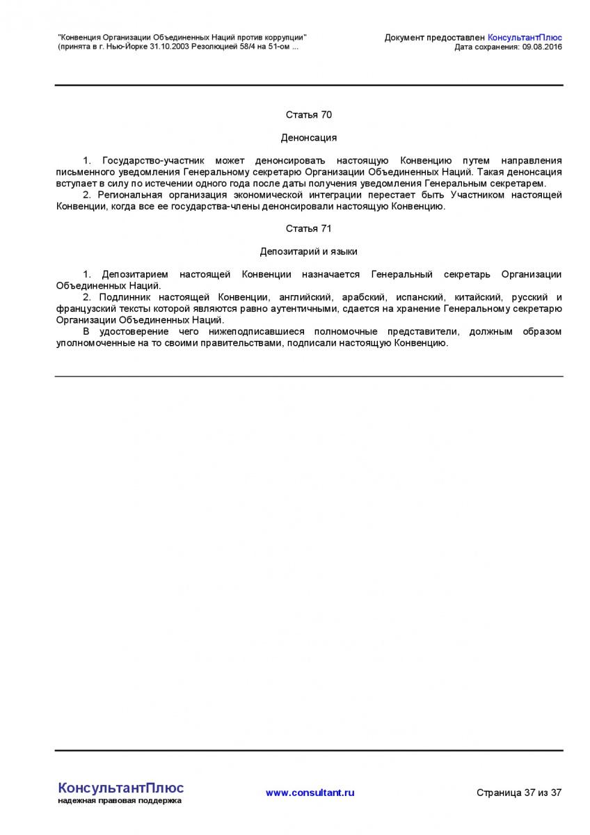 Konvenciya-Organizacii-Obedinennyh-Nacij-protiv-korrupcii-037
