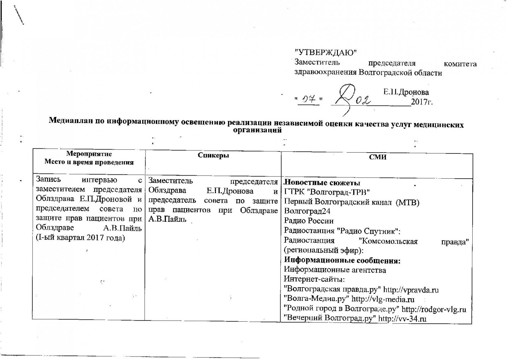 Mediaplan-po-informatsionnomu-osveshcheniyu-001