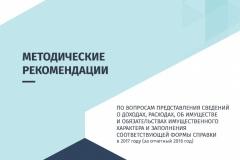 metodich-2017-spravki-001