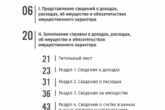 metodich-2017-spravki-002