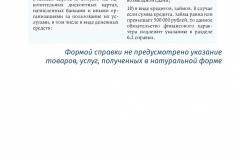 metodich-2017-spravki-028