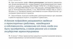 metodich-2017-spravki-040