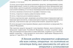 metodich-2017-spravki-041