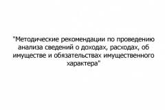 Metodicheskie-rekomendatsii-po-provedeniyu-analiza-svedeniy-o-001