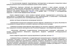 Metodicheskie-rekomendatsii-po-provedeniyu-analiza-svedeniy-o-002