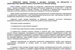 Metodicheskie-rekomendatsii-po-provedeniyu-analiza-svedeniy-o-003