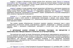 Metodicheskie-rekomendatsii-po-provedeniyu-analiza-svedeniy-o-004