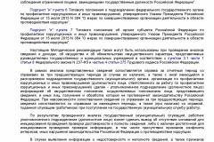 Metodicheskie-rekomendatsii-po-provedeniyu-analiza-svedeniy-o-005