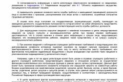 Metodicheskie-rekomendatsii-po-provedeniyu-analiza-svedeniy-o-006