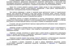 Metodicheskie-rekomendatsii-po-provedeniyu-analiza-svedeniy-o-007