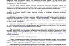 Metodicheskie-rekomendatsii-po-provedeniyu-analiza-svedeniy-o-008