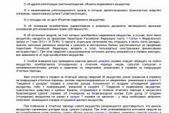 Metodicheskie-rekomendatsii-po-provedeniyu-analiza-svedeniy-o-009