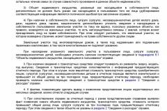 Metodicheskie-rekomendatsii-po-provedeniyu-analiza-svedeniy-o-010