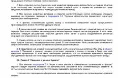 Metodicheskie-rekomendatsii-po-provedeniyu-analiza-svedeniy-o-011