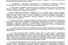 Metodicheskie-rekomendatsii-po-provedeniyu-analiza-svedeniy-o-012