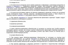 Metodicheskie-rekomendatsii-po-provedeniyu-analiza-svedeniy-o-013