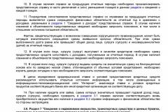Metodicheskie-rekomendatsii-po-provedeniyu-analiza-svedeniy-o-014