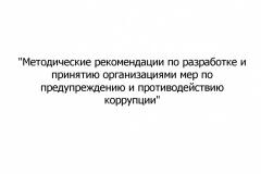 Metodicheskie-rekomendatsii-po-razrabotke-i-prinyatiyu-organiza-001