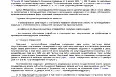 Metodicheskie-rekomendatsii-po-razrabotke-i-prinyatiyu-organiza-002